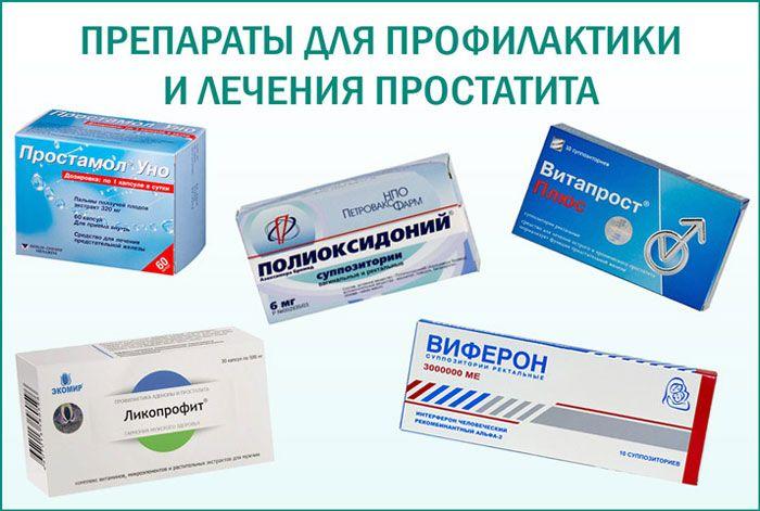 Лучшее лекарство для профилактики и лечения простатита купить в смоленске массажер простаты