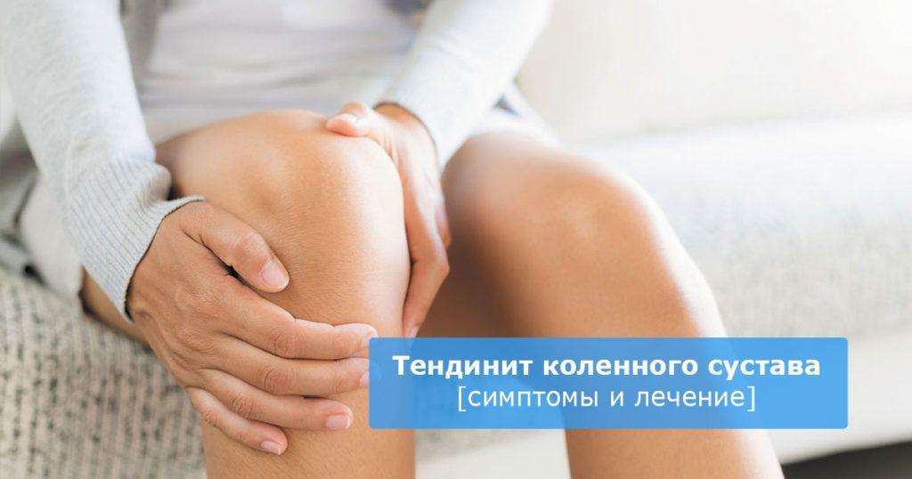 тендинит коленного сустава лечение