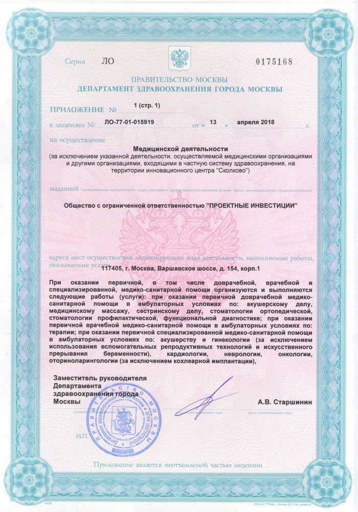 Лицензия клиники в Аннино