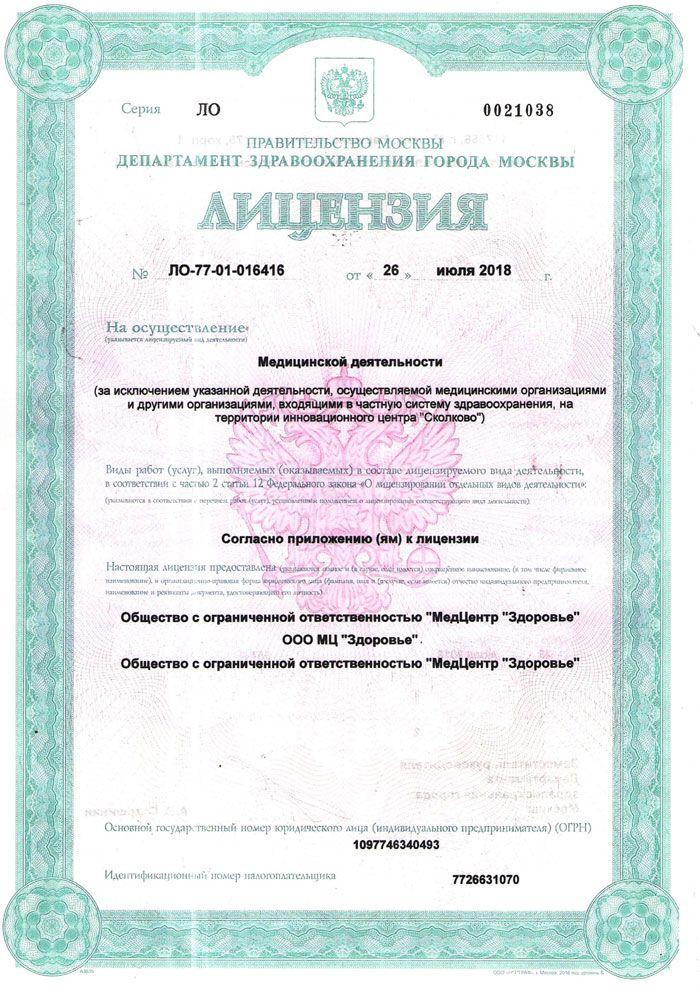 Лицензия на медицинскую деятельность (стр.1)