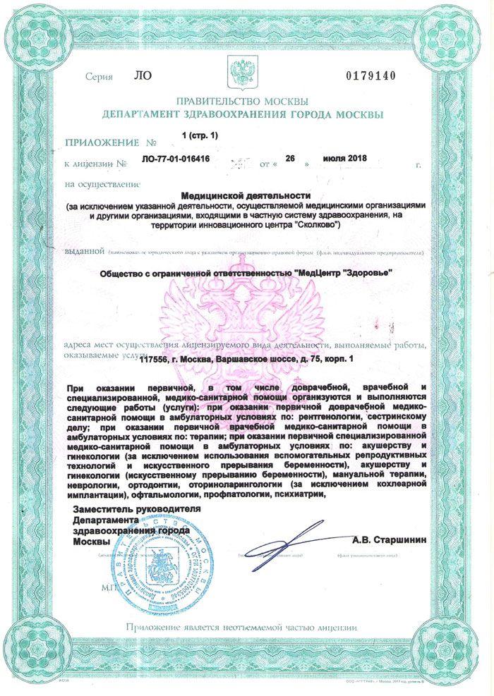 Лицензия на медицинскую деятельность (Приложение стр.1)