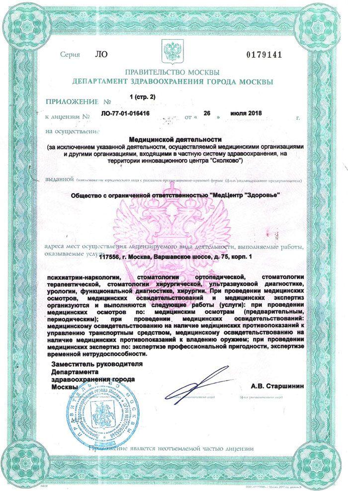 Лицензия на медицинскую деятельность (Приложение стр.2)