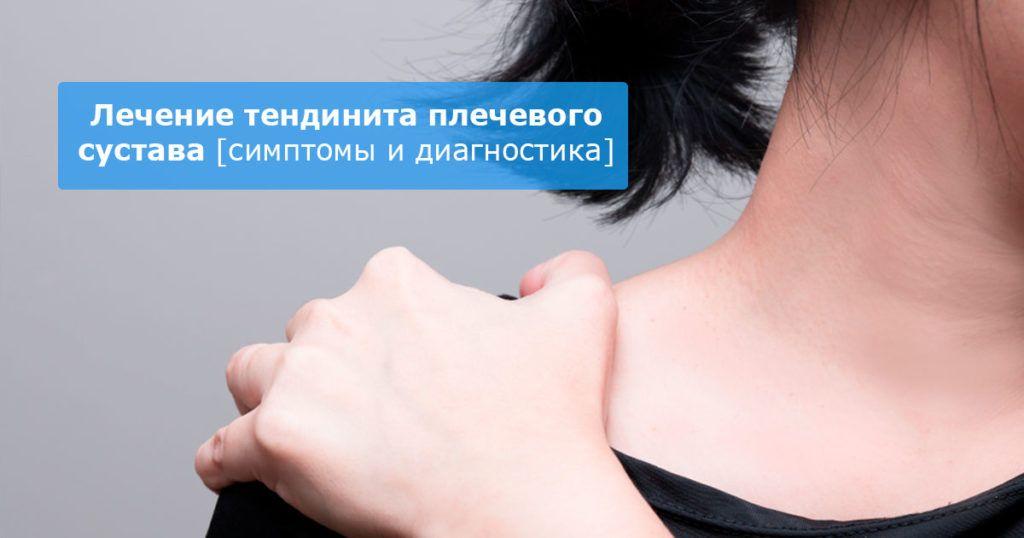 тендинит плечевого сустава лечение
