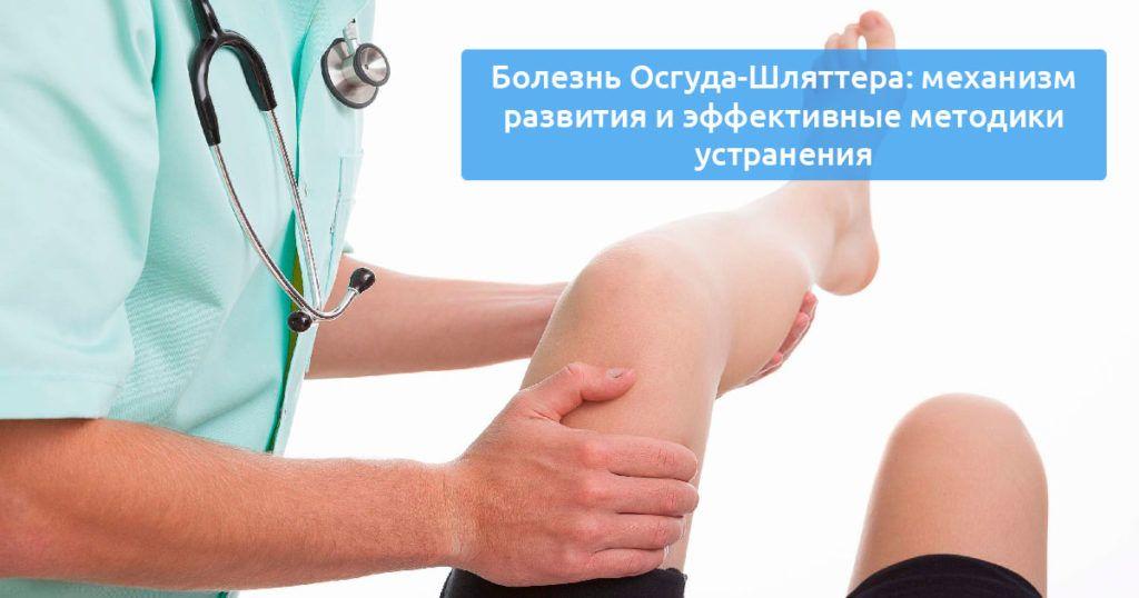 Болезнь Осгуда-Шляттера - остеохондропатия